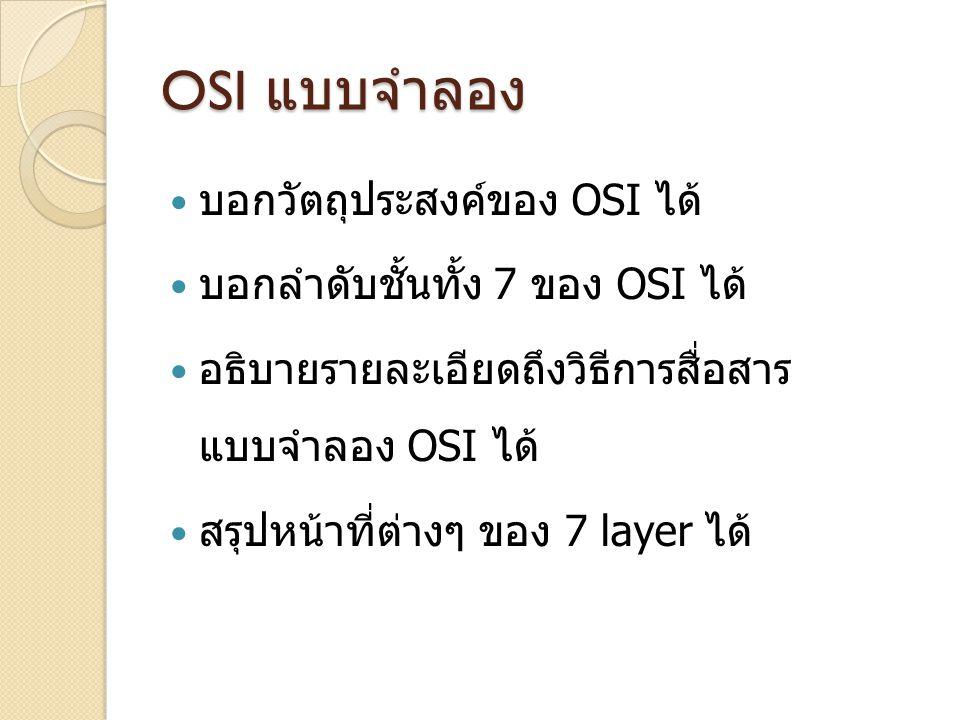 OSI แบบจำลอง บอกวัตถุประสงค์ของ OSI ได้ บอกลำดับชั้นทั้ง 7 ของ OSI ได้