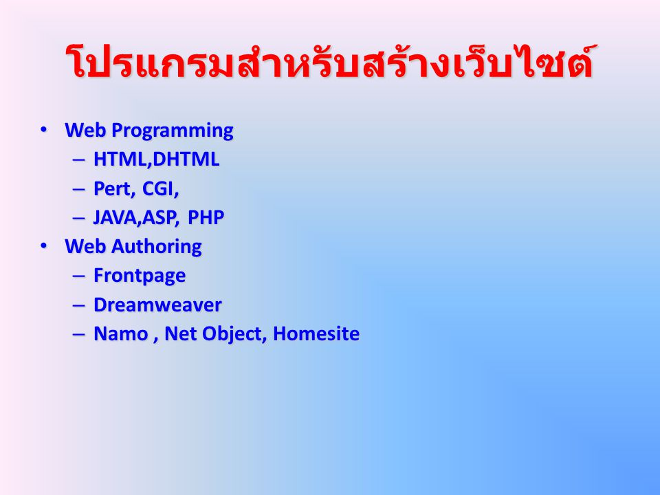 โปรแกรมสำหรับสร้างเว็บไซต์