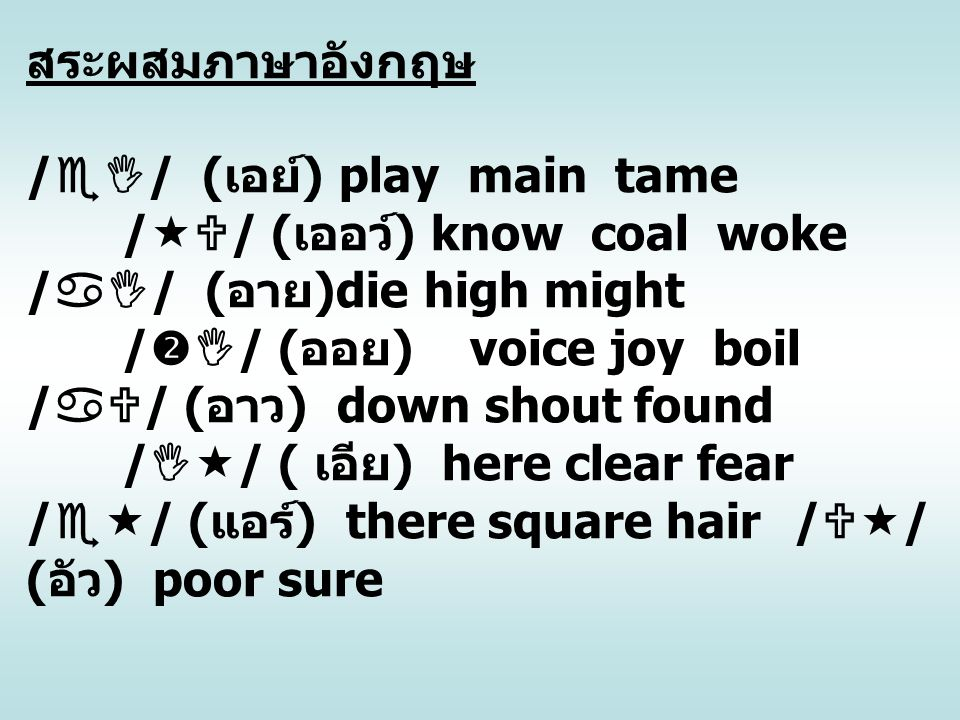 สระผสมภาษาอังกฤษ // (เอย์) play main tame // (เออว์) know coal woke. // (อาย)die high might // (ออย) voice joy boil.