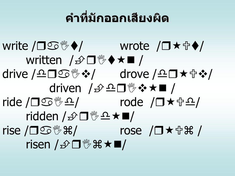 คำที่มักออกเสียงผิด write // wrote // written / / drive // drove // driven / /