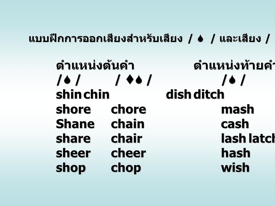 / / /  / / / /  / shin chin dish ditch shore chore mash match