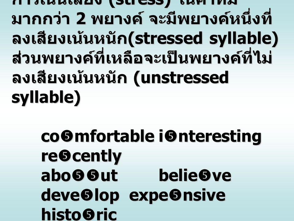 การเน้นเสียง (stress) ในคำที่มีมากกว่า 2 พยางค์ จะมีพยางค์หนึ่งที่ลงเสียงเน้นหนัก(stressed syllable) ส่วนพยางค์ที่เหลือจะเป็นพยางค์ที่ไม่ลงเสียงเน้นหนัก (unstressed syllable)