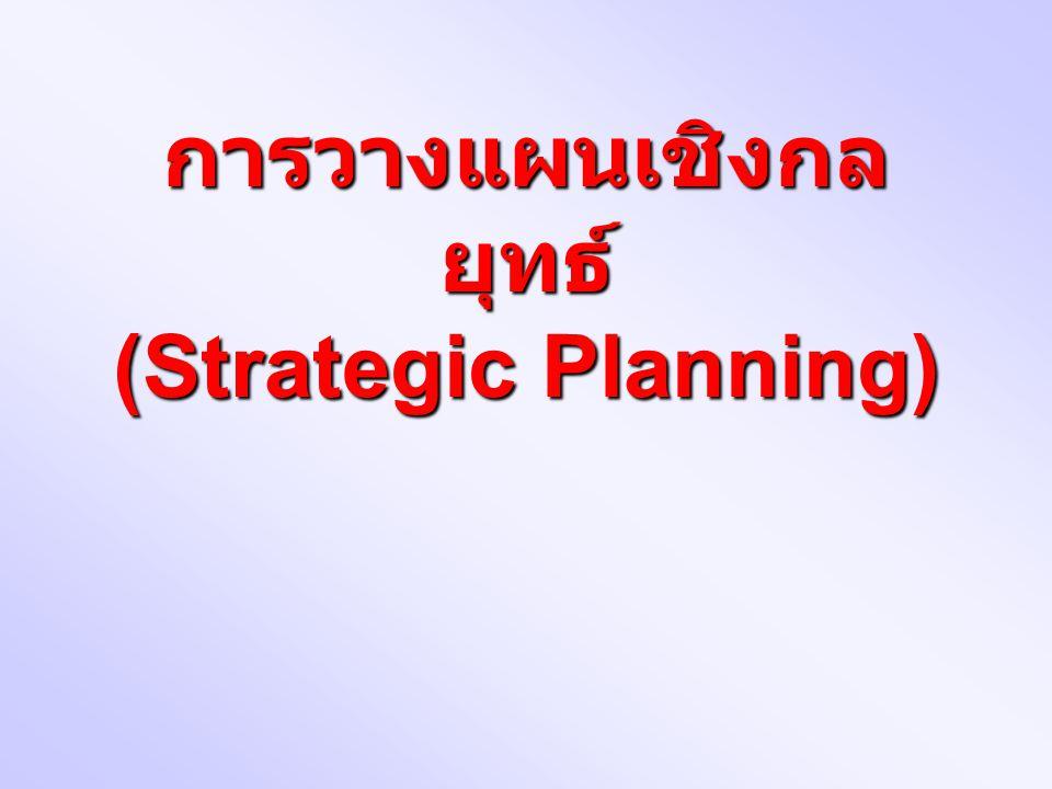 การวางแผนเชิงกลยุทธ์ (Strategic Planning)