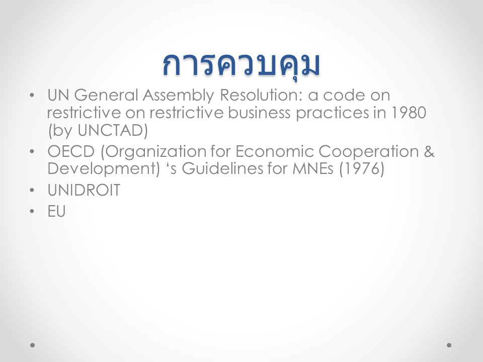 การควบคุม UN General Assembly Resolution: a code on restrictive on restrictive business practices in 1980 (by UNCTAD)