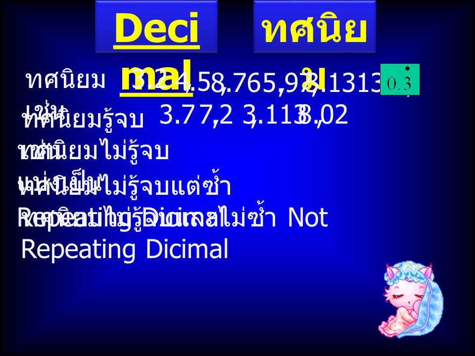Decimal ทศนิยม ทศนิยม เช่น 3.2 , 4.5 , 8.76 , 5.97, 3.1313…, 3.7 ,