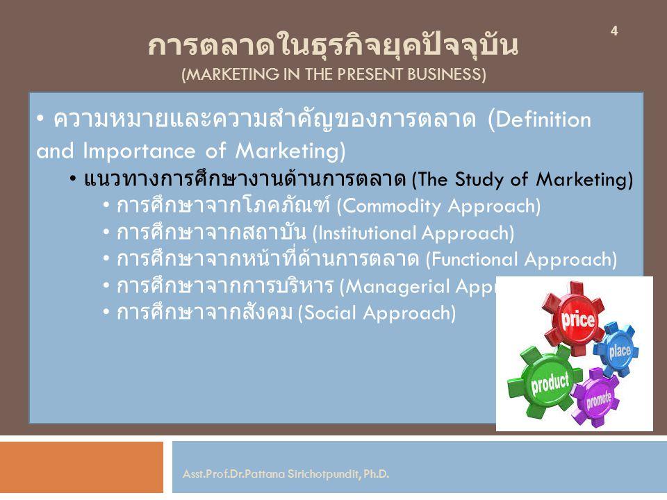 การตลาดในธุรกิจยุคปัจจุบัน (Marketing in the Present Business)