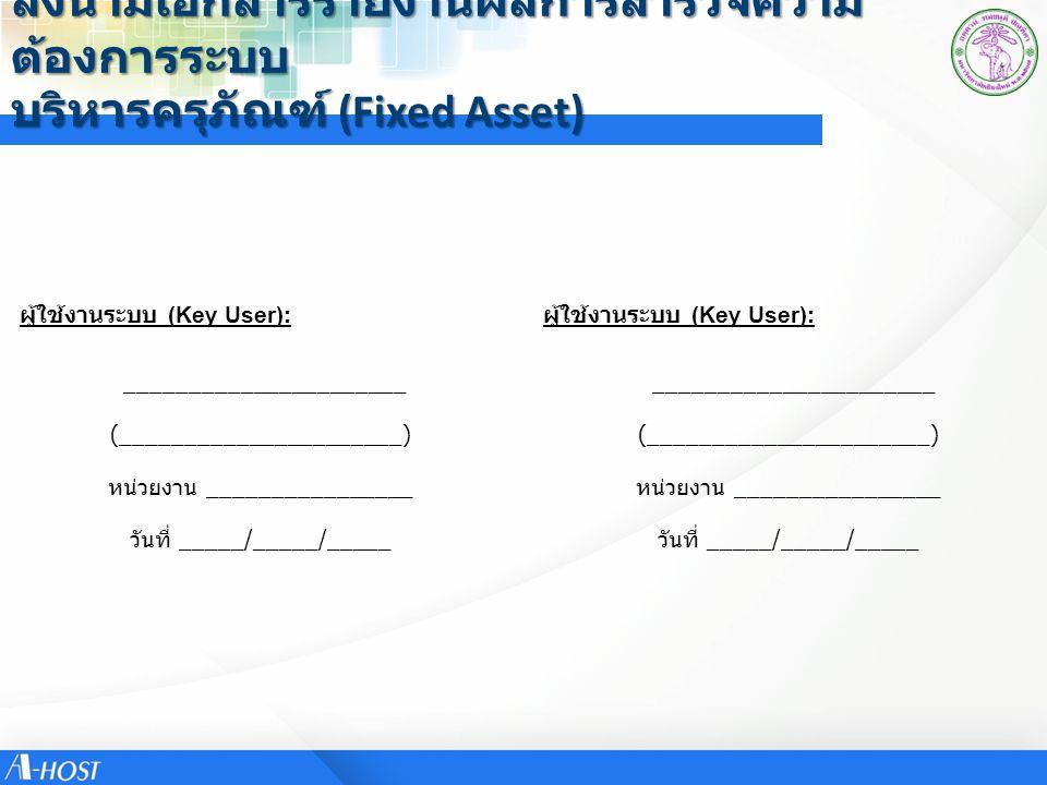 ลงนามเอกสารรายงานผลการสำรวจความต้องการระบบ บริหารครุภัณฑ์ (Fixed Asset)