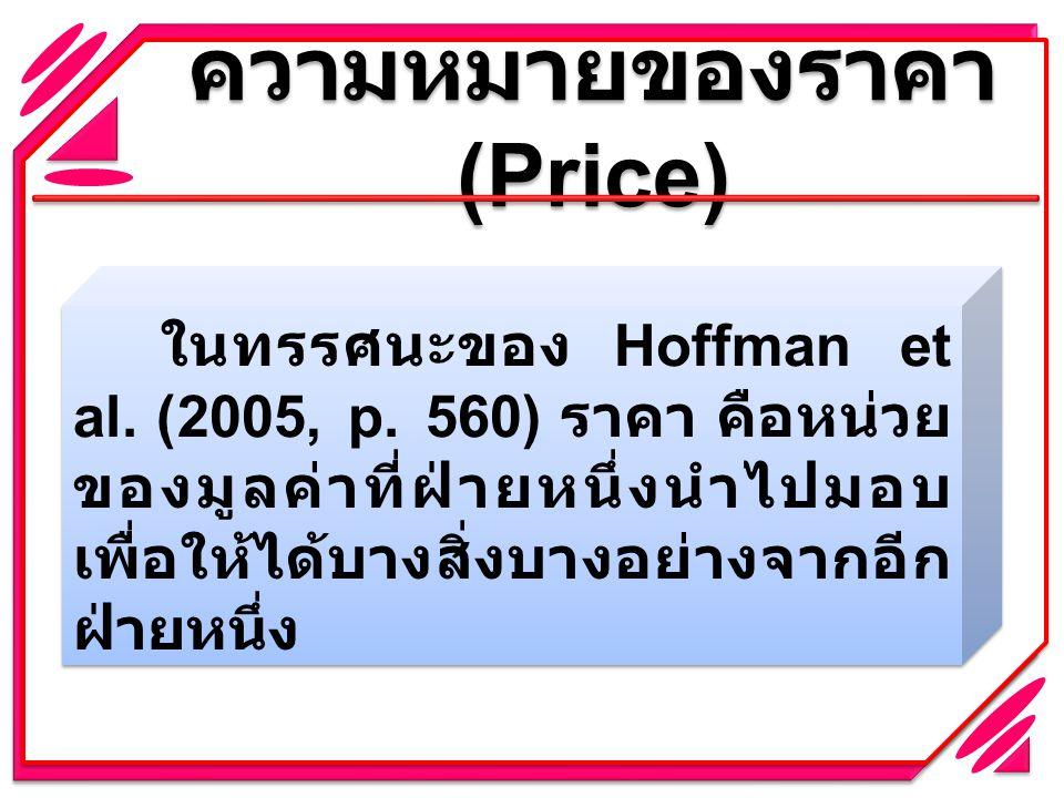 ความหมายของราคา (Price)