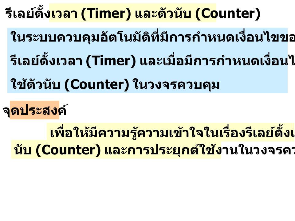 รีเลย์ตั้งเวลา (Timer) และตัวนับ (Counter)
