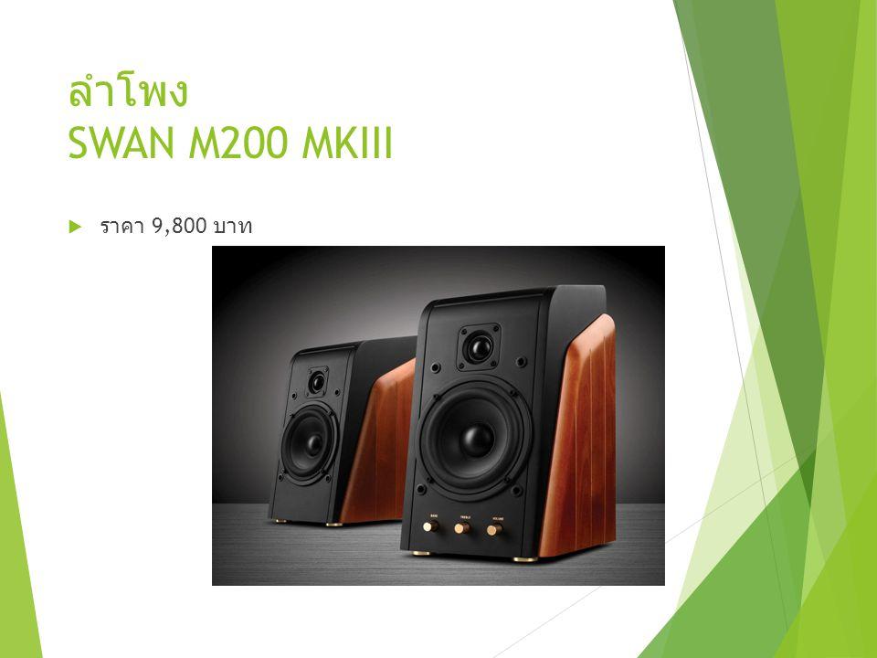 ลำโพง SWAN M200 MKIII ราคา 9,800 บาท