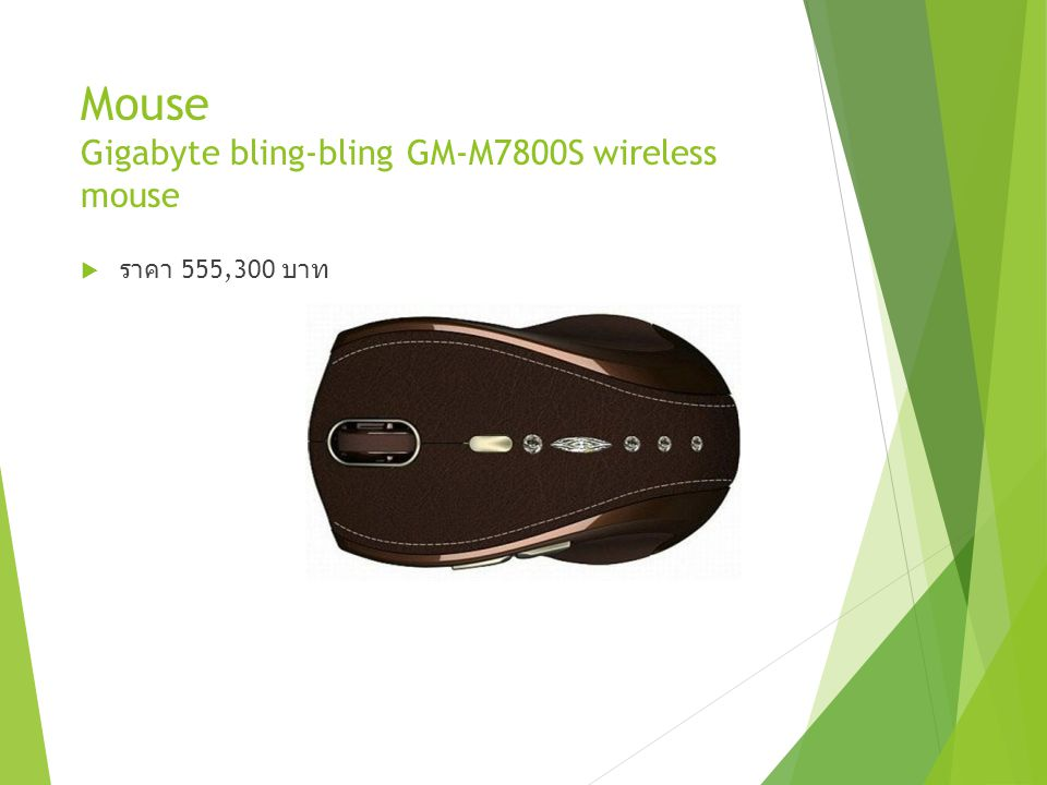 Mouse Gigabyte bling-bling GM-M7800S wireless mouse
