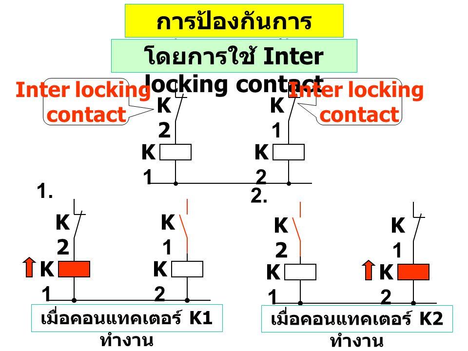 การป้องกันการทำงานตรงกัน โดยการใช้ Inter locking contact