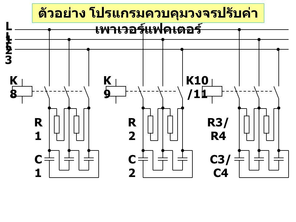 ตัวอย่าง โปรแกรมควบคุมวงจรปรับค่าเพาเวอร์แฟคเตอร์