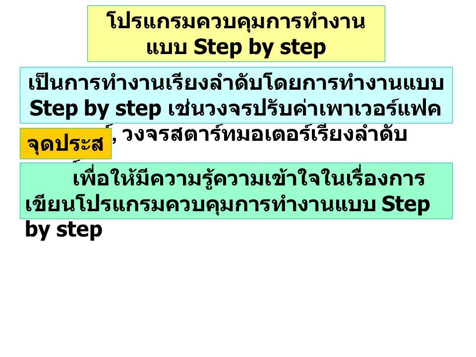 โปรแกรมควบคุมการทำงานแบบ Step by step