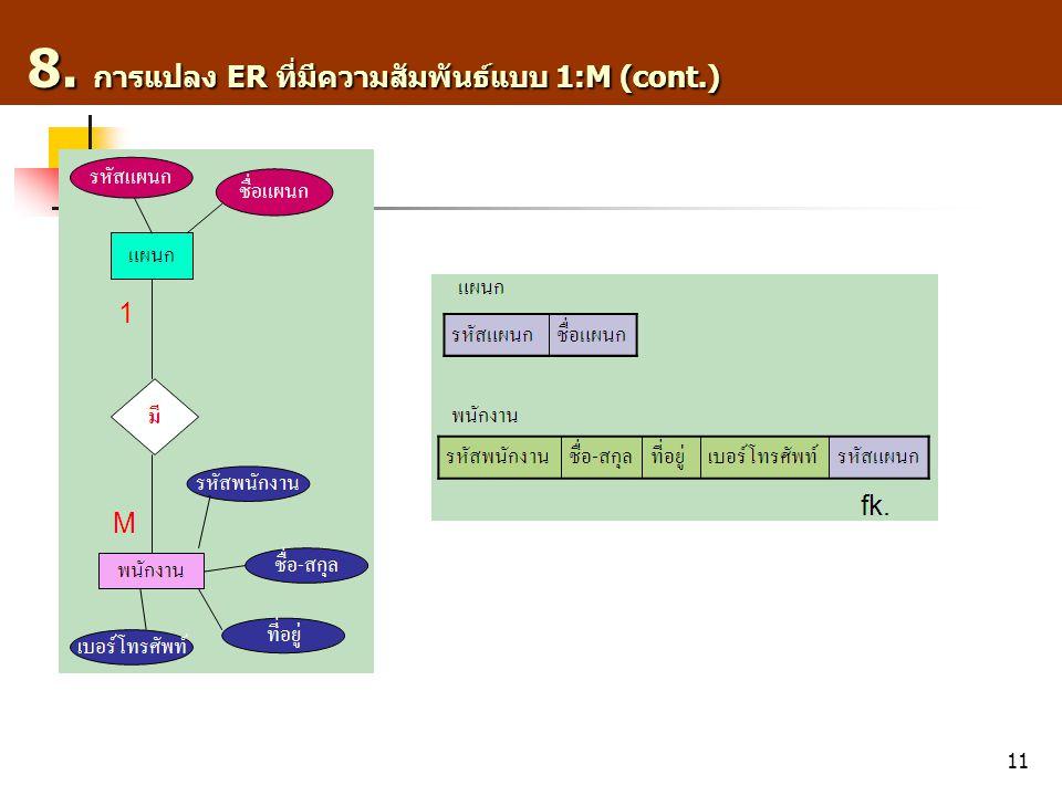 8. การแปลง ER ที่มีความสัมพันธ์แบบ 1:M (cont.)