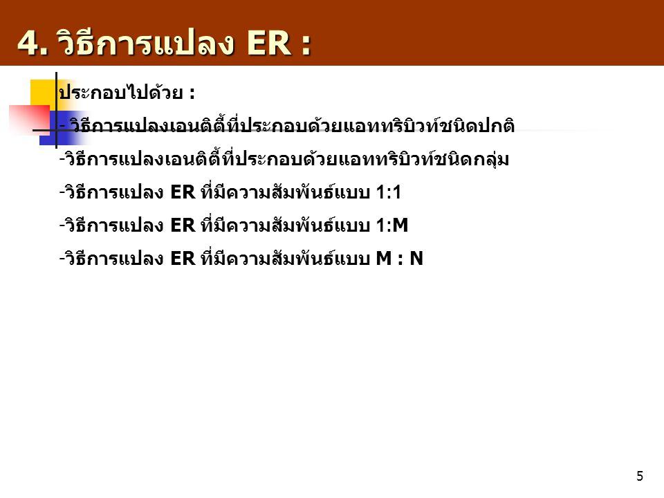4. วิธีการแปลง ER : ประกอบไปด้วย :