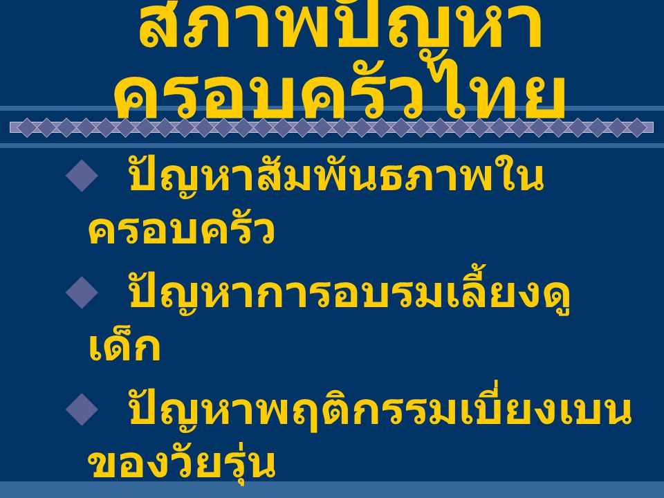 สภาพปัญหาครอบครัวไทย