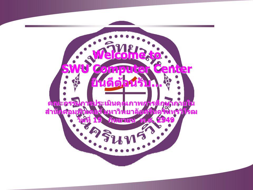 Welcome to SWU Computer Center ยินดีต้อนรับ...