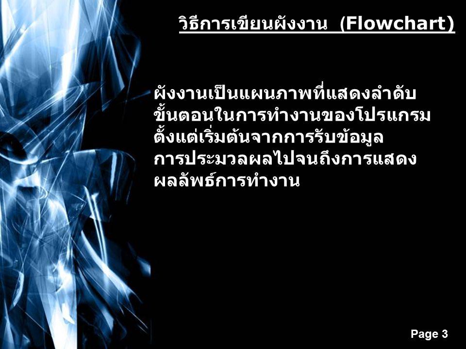 วิธีการเขียนผังงาน (Flowchart)