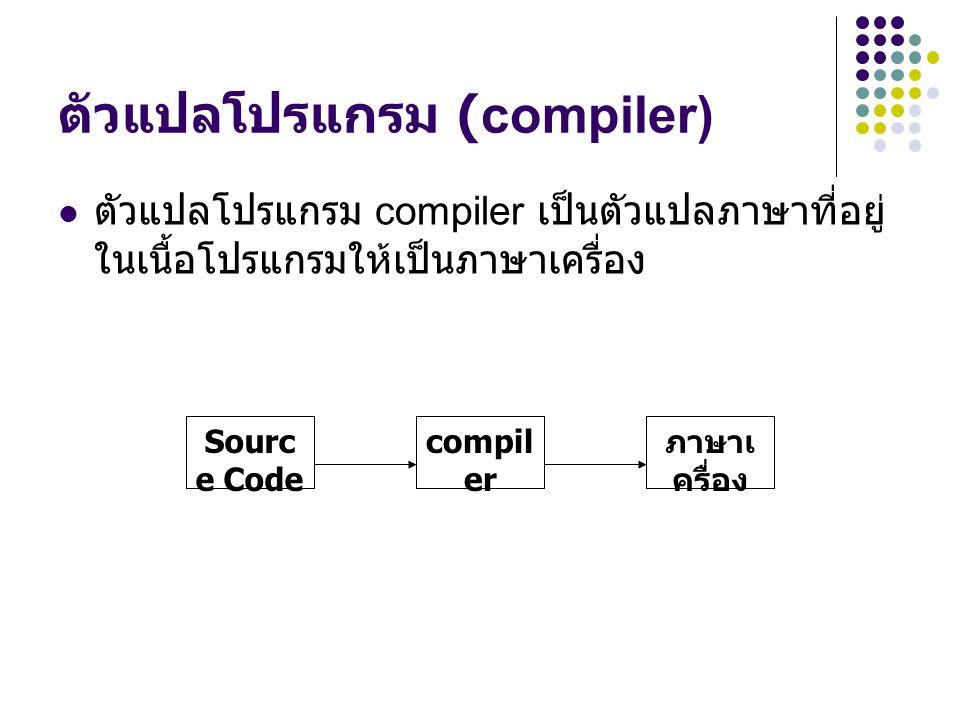 ตัวแปลโปรแกรม (compiler)