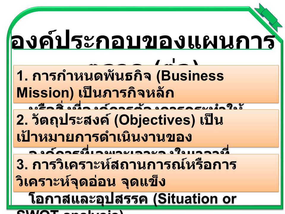 องค์ประกอบของแผนการตลาด (ต่อ)