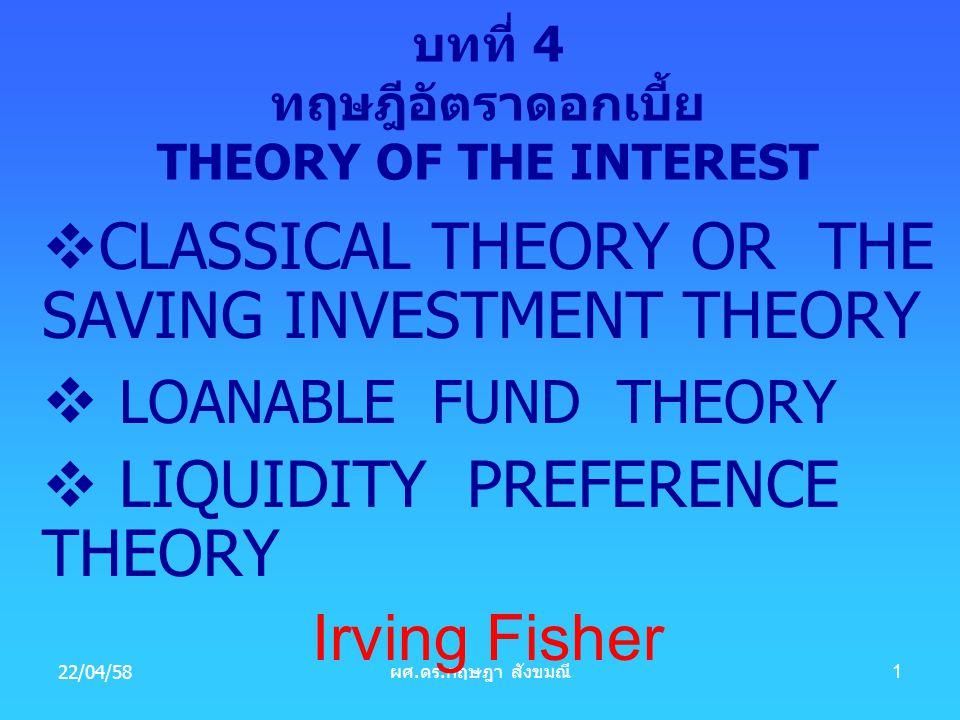 บทที่ 4 ทฤษฎีอัตราดอกเบี้ย THEORY OF THE INTEREST