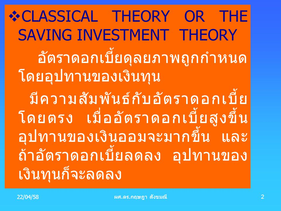 CLASSICAL THEORY OR THE SAVING INVESTMENT THEORY