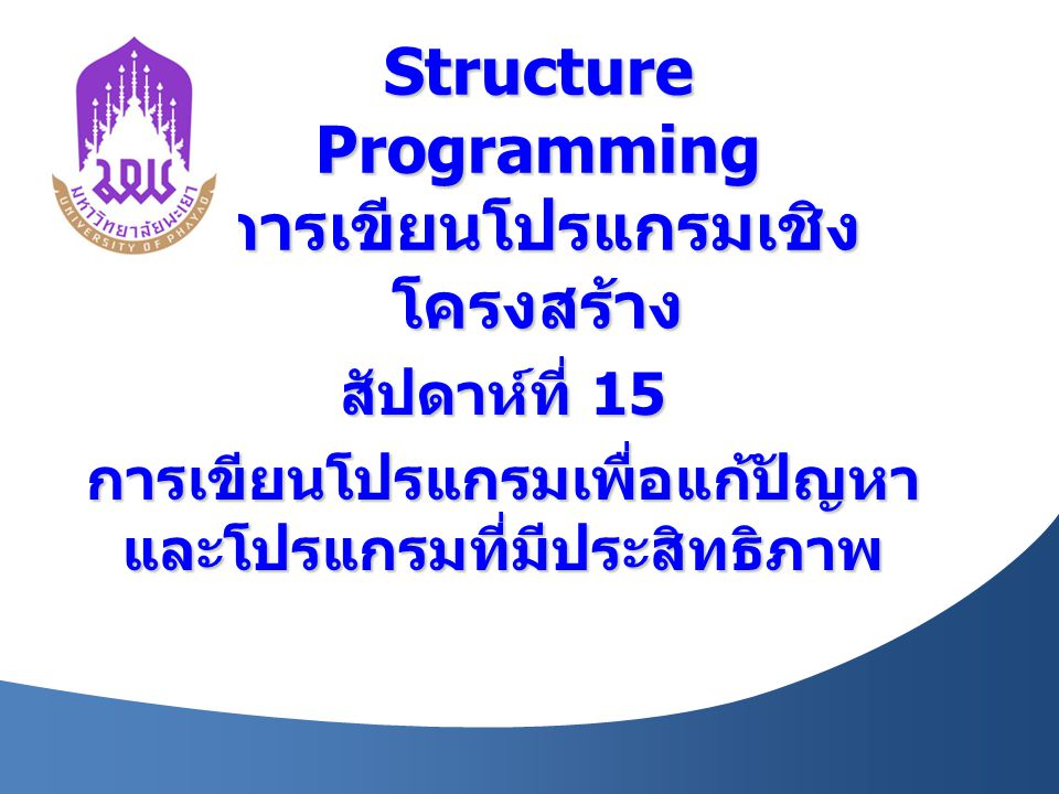 Structure Programming การเขียนโปรแกรมเชิงโครงสร้าง