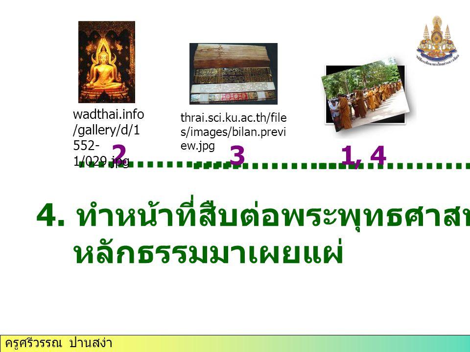 4. ทำหน้าที่สืบต่อพระพุทธศาสนาและนำ หลักธรรมมาเผยแผ่
