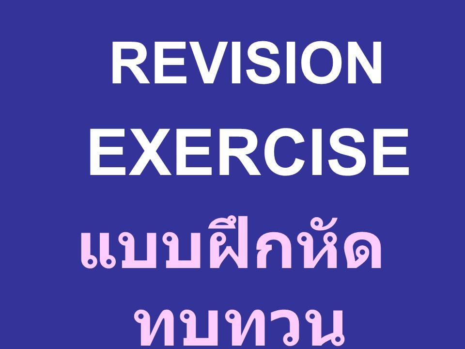 EXERCISE แบบฝึกหัดทบทวน