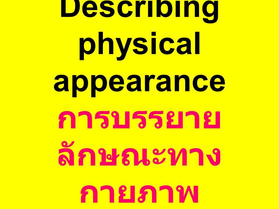 Describing physical appearance การบรรยายลักษณะทางกายภาพ