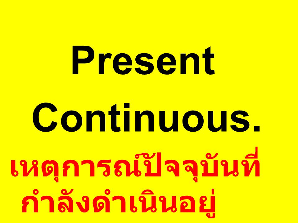 Present Continuous. เหตุการณ์ปัจจุบันที่กำลังดำเนินอยู่