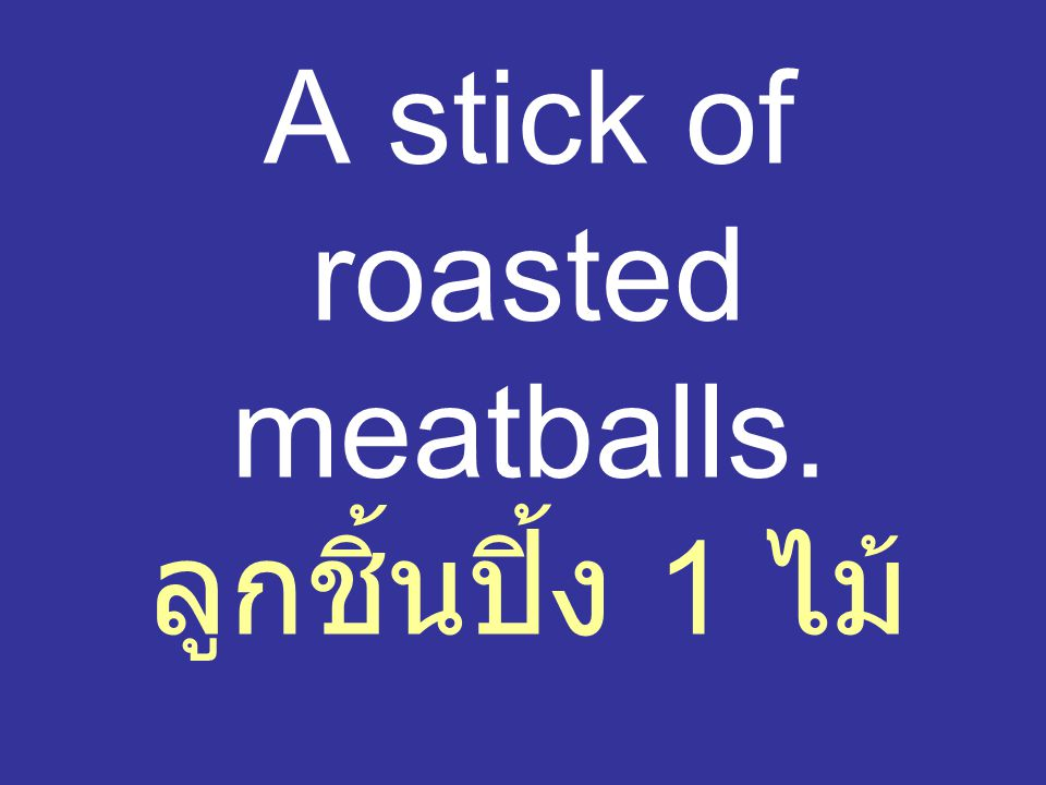 A stick of roasted meatballs. ลูกชิ้นปิ้ง 1 ไม้