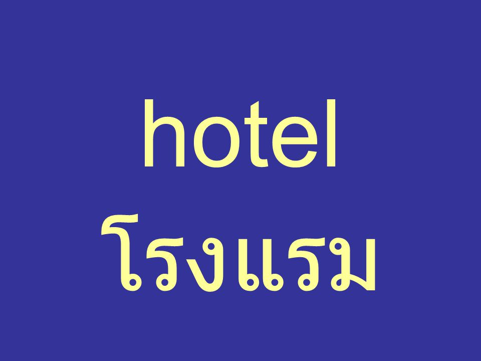 hotel โรงแรม
