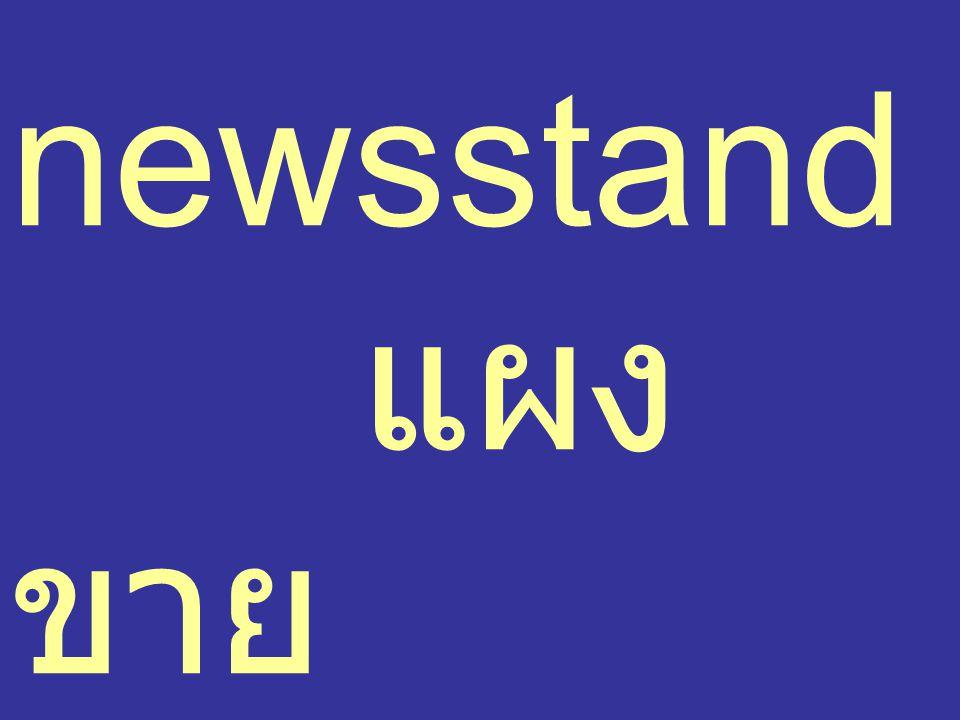 newsstand แผงขาย หนังสือพิมพ์