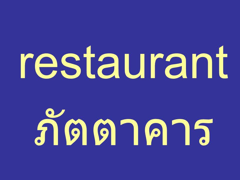 restaurant ภัตตาคาร