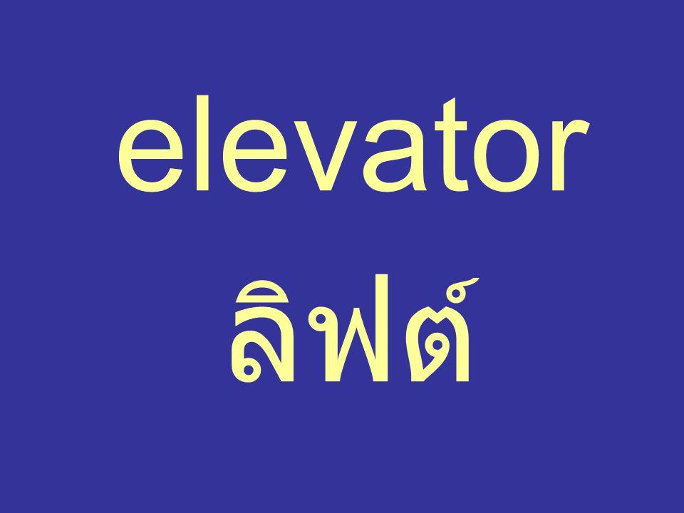 elevator ลิฟต์