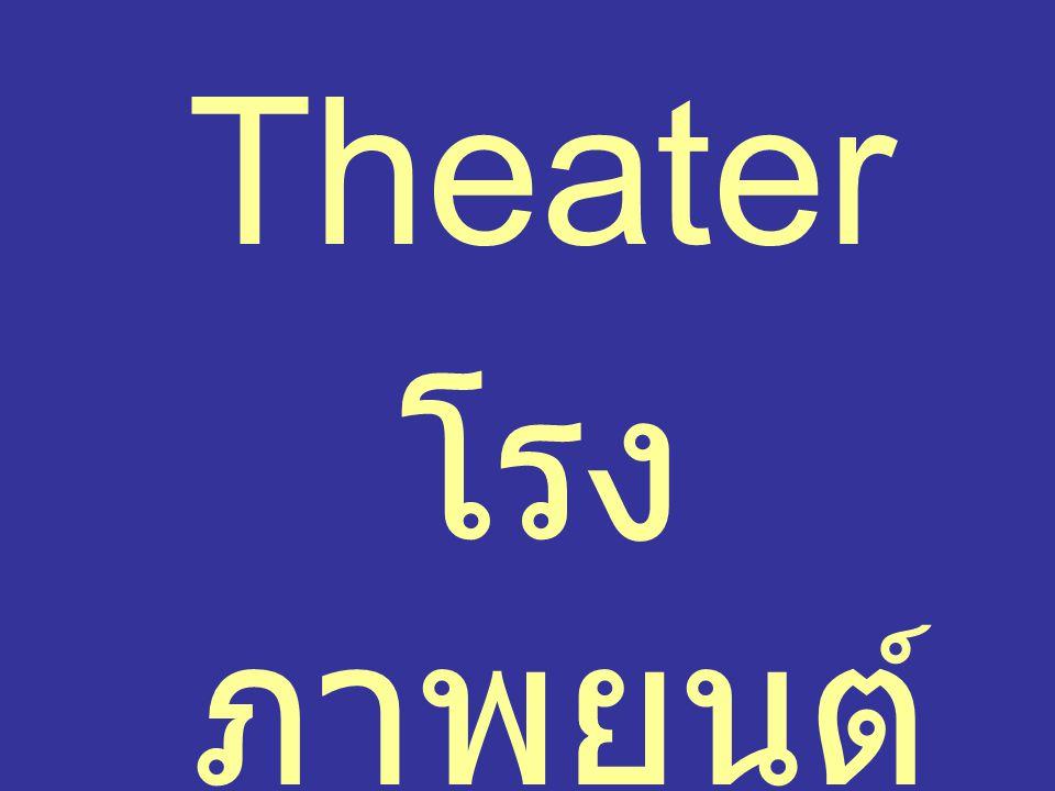 Theater โรงภาพยนต์