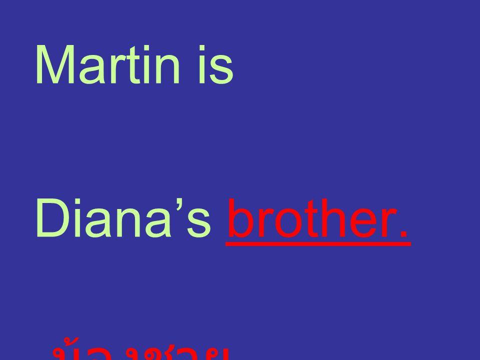 Martin is Diana's brother. น้องชาย
