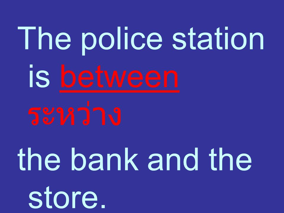 The police station is betweenระหว่าง