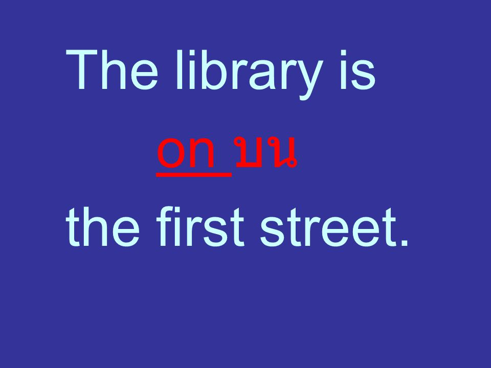 The library is on บน the first street.