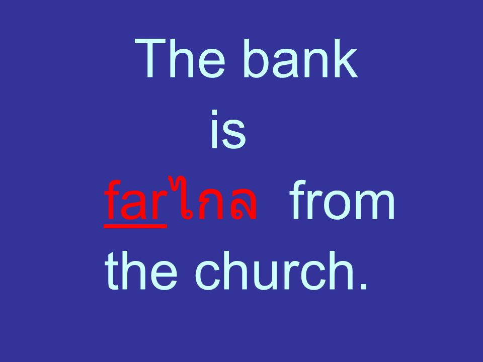 The bank is farไกล from the church.