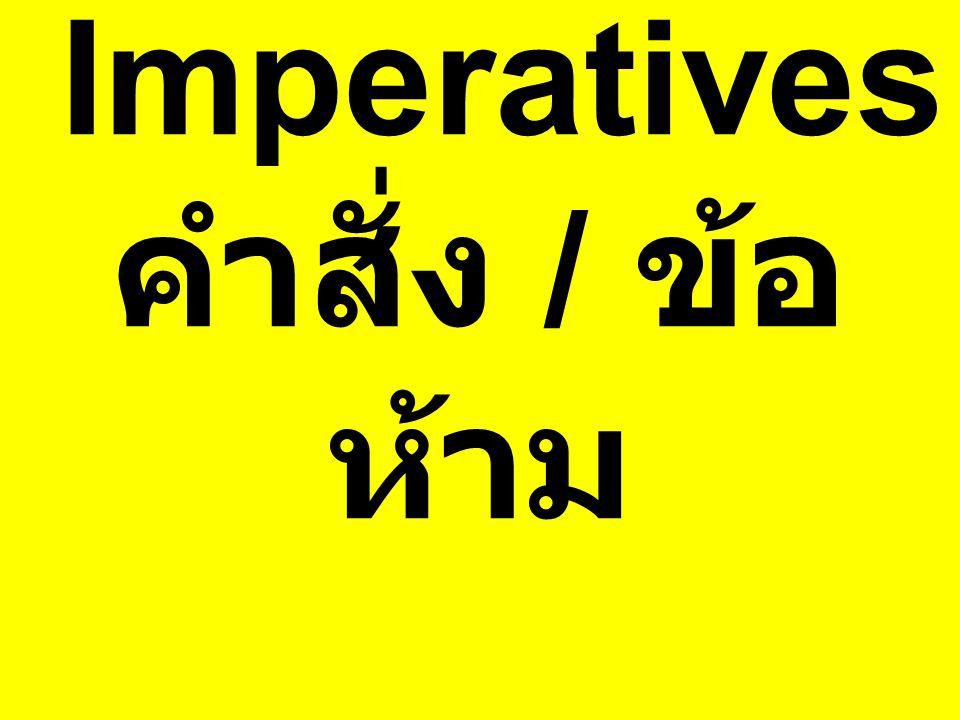 Imperatives คำสั่ง / ข้อห้าม