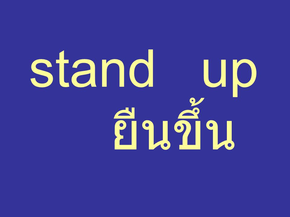 stand up ยืนขึ้น