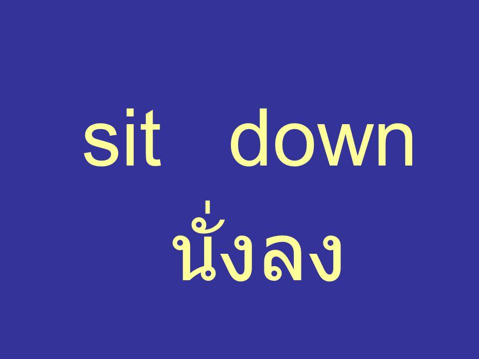 sit down นั่งลง