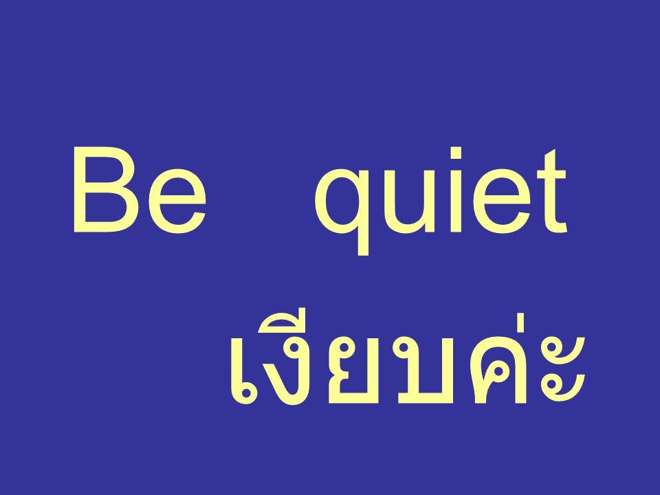 Be quiet เงียบค่ะ