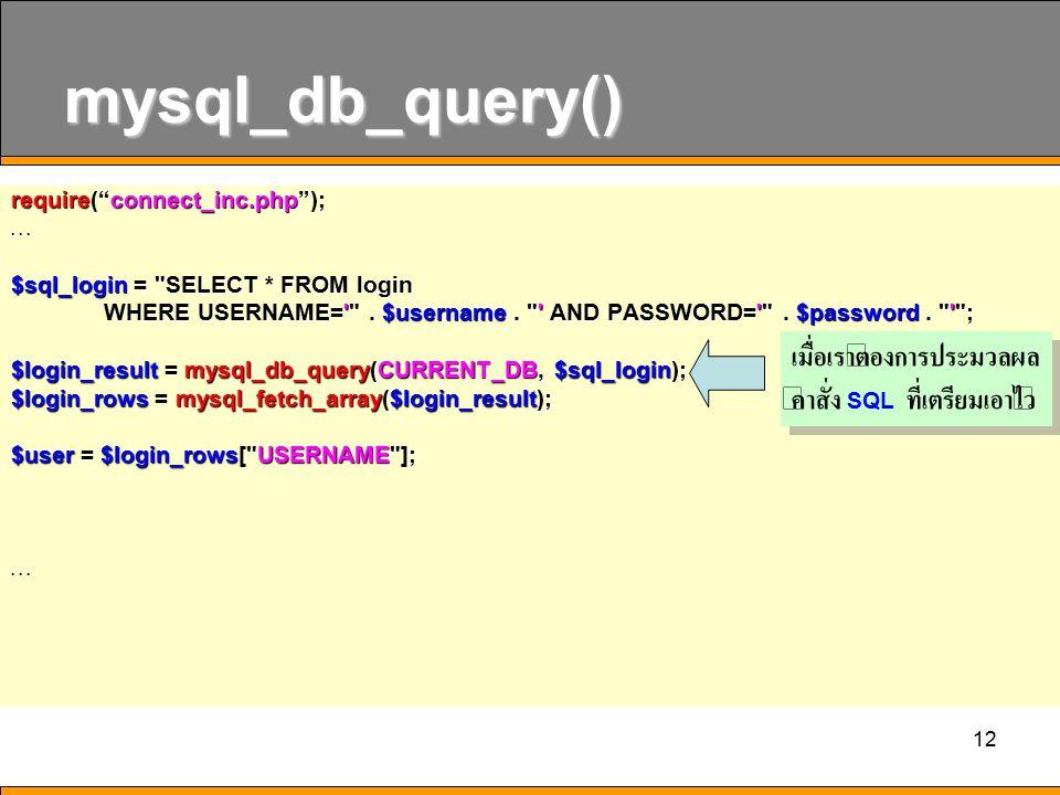 mysql_db_query() เมื่อเราต้องการประมวลผล คำสั่ง SQL ที่เตรียมเอาไว้