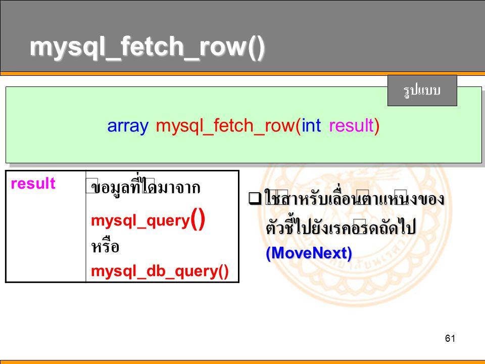 array mysql_fetch_row(int result)