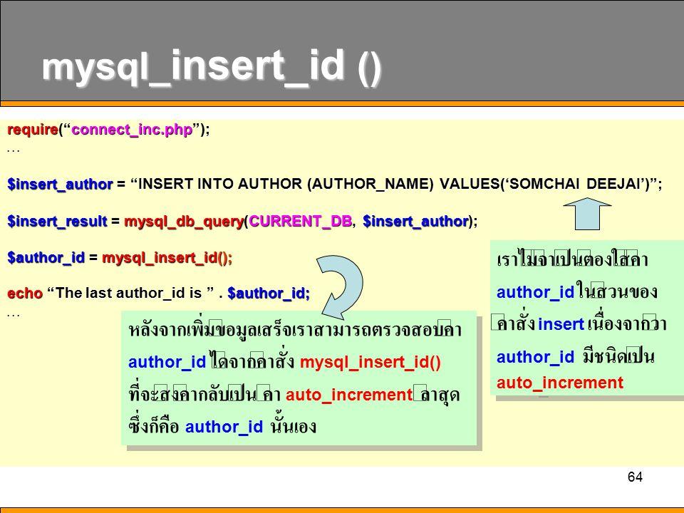mysql_insert_id () เราไม่จำเป็นต้องใส่ค่า author_id ในส่วนของ