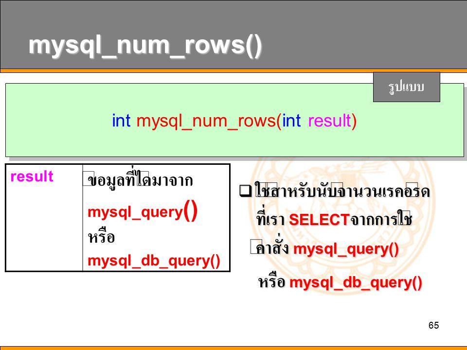 int mysql_num_rows(int result)